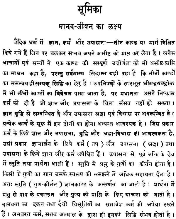 Sanskrit Of The Vedas Vs Modern Sanskrit: Rig Veda In Sanskrit With Hindi Translation Pdf
