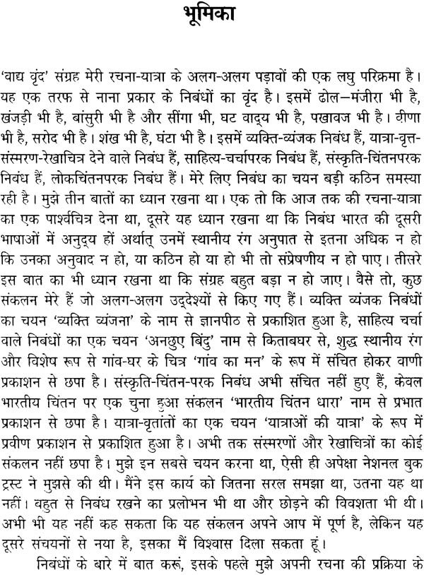Short Autobiography Of A Banyan Tree
