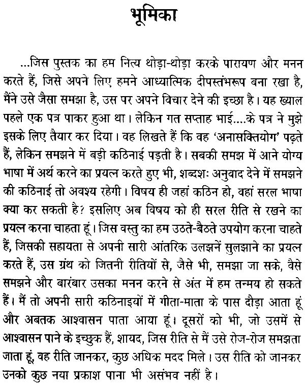 गीता माता gita mata by mahatma gandhi look inside the book