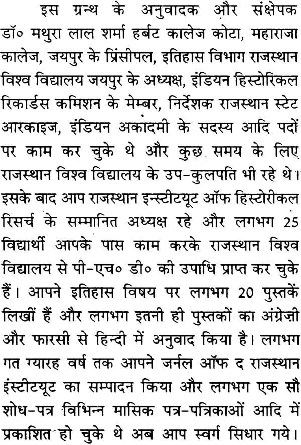 Akbarnama Book In Hindi