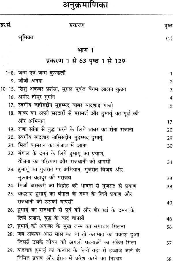 Akbarnama In Urdu Pdf
