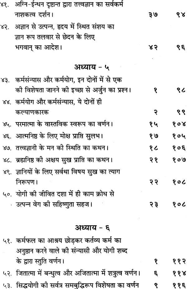 shrimad bhagavad gita pdf in hindi