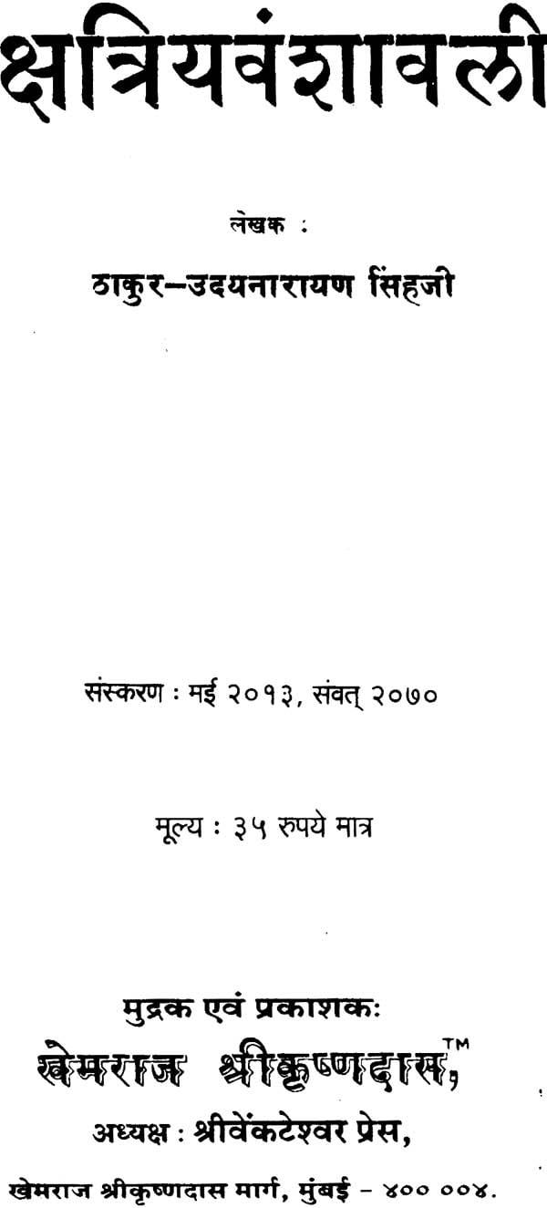 kshatriya vanshavali look inside the book nvjuhfo Images