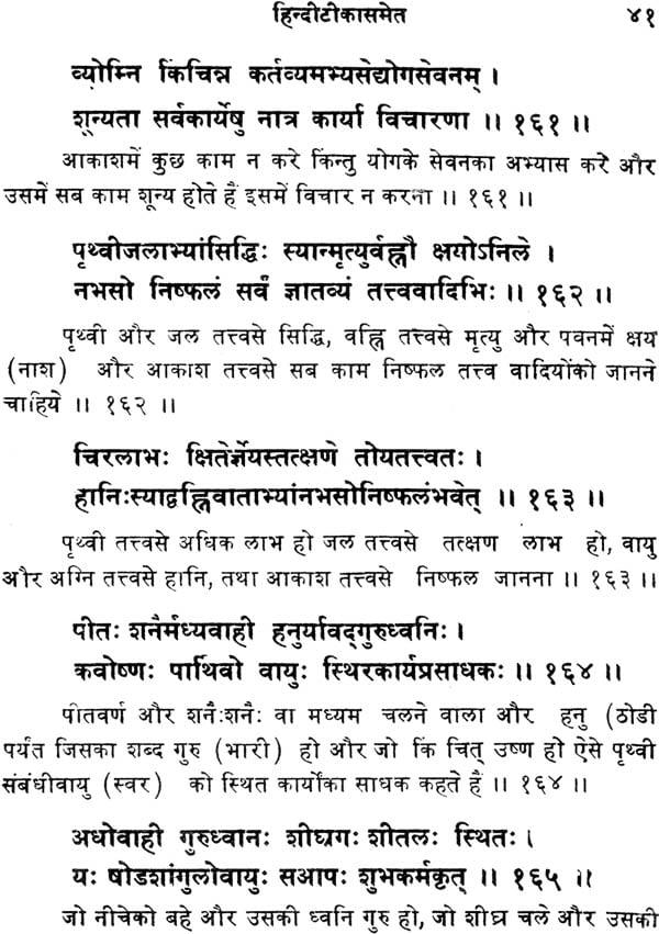 shiva swarodaya book