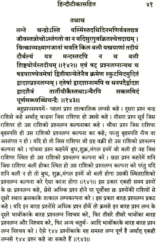 chamatkar chintamani pdf free
