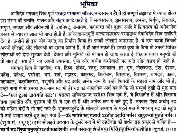 Rudri path in sanskrit