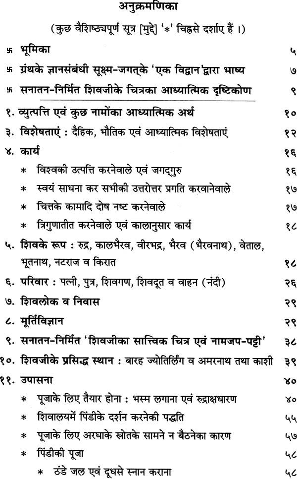 shiv chalisa in hindi pdf
