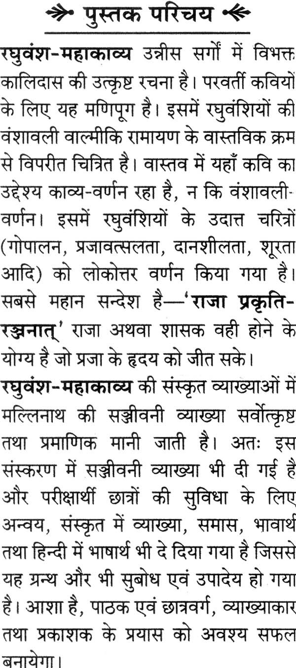Raghuvansh By Kalidas Download