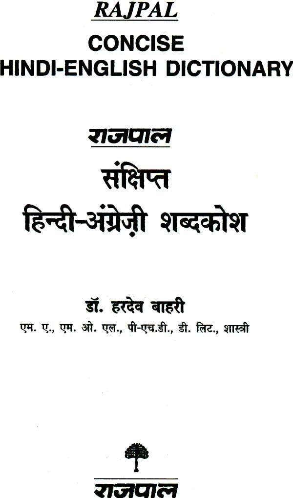 hindi english translation dictionary online
