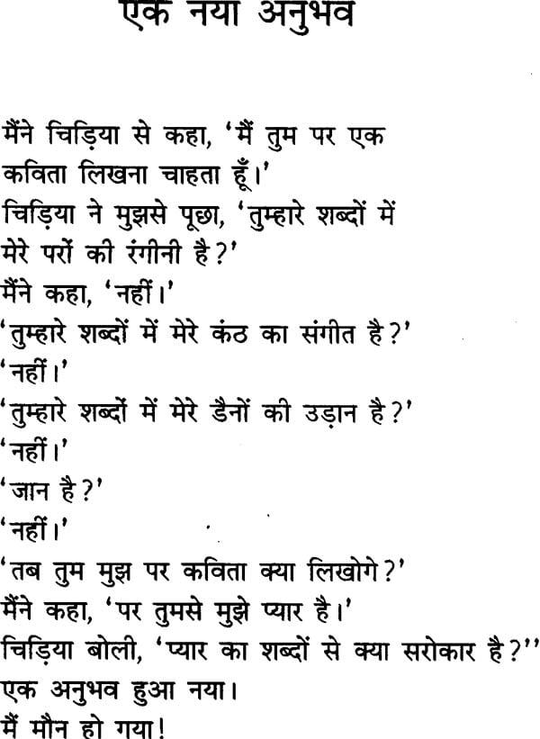 Best Nature Poem In Hindi