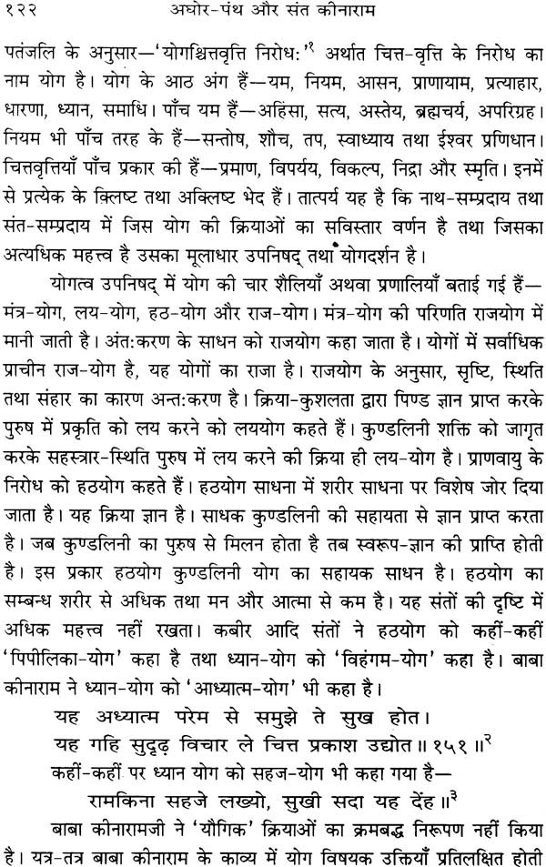 aghori book in hindi pdf