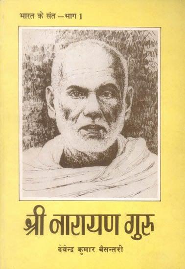 श्री नारायण गुरु shri narayan guru