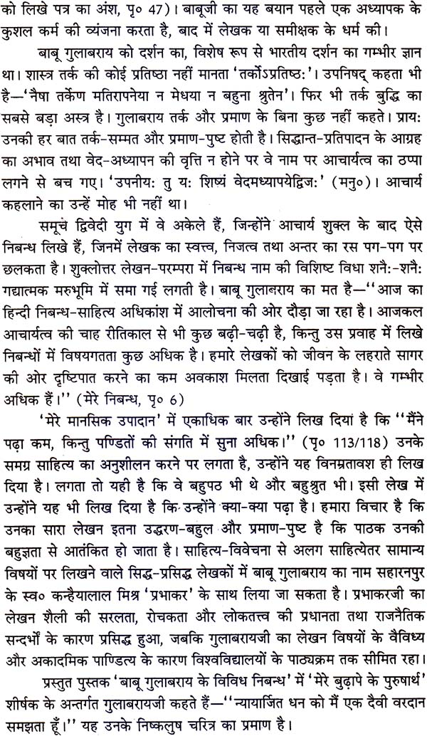 essay in hindi on natural beauty Essay on nepal natural beauty click to continue international ← essay on sharad ritu in hindi essay essay über rollenklischees.