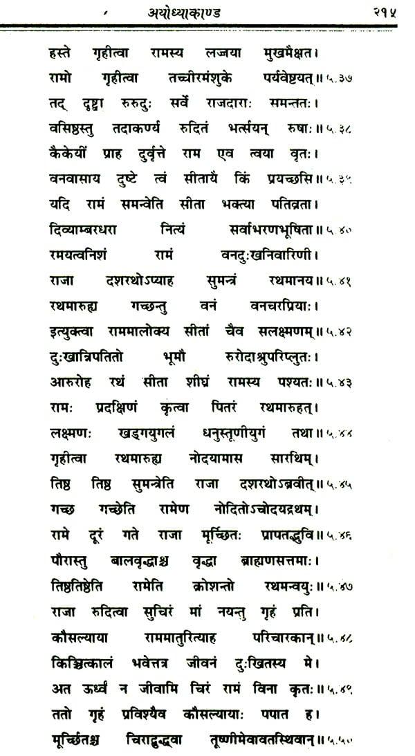 Valmiki Ramayana e-texts