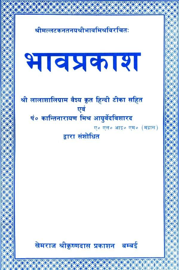 Bhav Prakash Nighantu Pdf