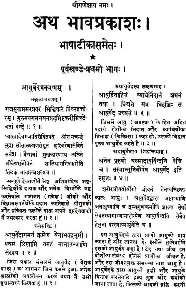 BHAVPRAKASH SAMHITA PDF - PDF Director