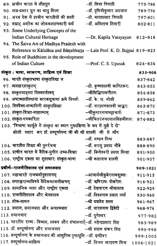 विश्वदृष्टि essays in honor of doctor sampurnanand  विश्वदृष्टि essays in honor of doctor sampurnanand set of 2 volumes