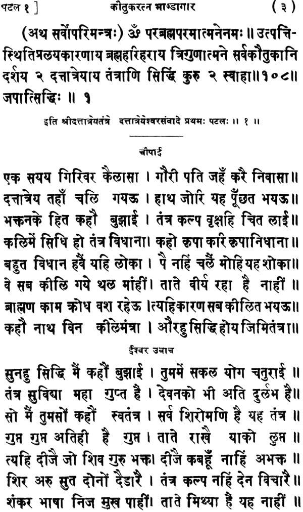 free  brihad indrajal book