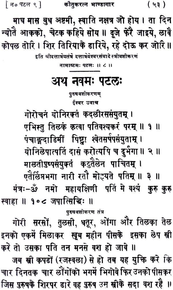 ravan sanhita pdf in hindi free download