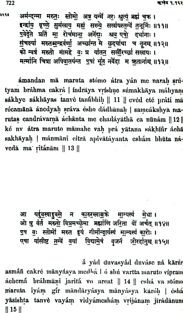 Sanskrit Of The Vedas Vs Modern Sanskrit: The Four Vedas: Mantras In Sanskrit With Transliteration