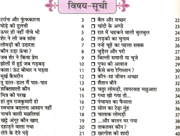 kamasutra book in hindi with photo free