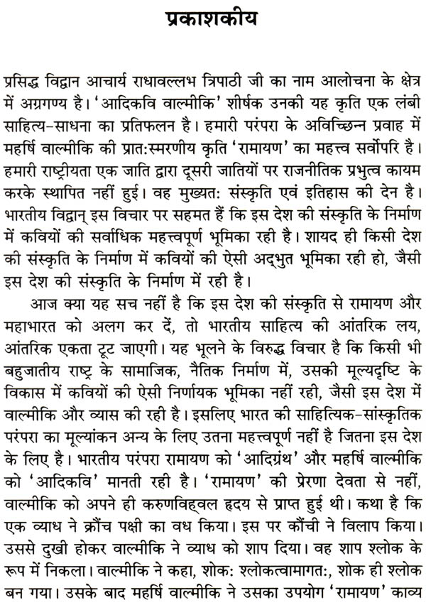 """essay on playground in sanskrit language Read this essay on """"my school"""" in hindi language home  related essays: a sample request letter to another school football team capital to play a friendly match essay on the """"football match between your school and another school"""" in hindi letter to a friend describing him about inspection by the school inspector in your [."""