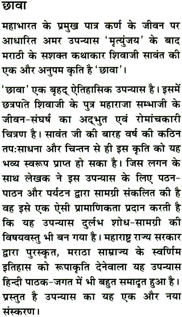 yugandhar marathi book pdf free download