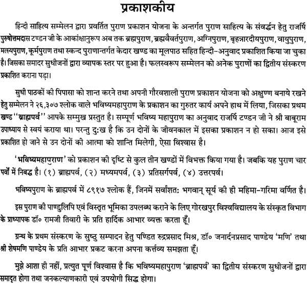 bhavishya purana in tamil pdf free