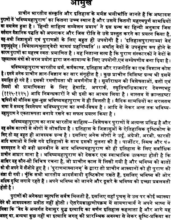 bhavishya purana in hindi pdf