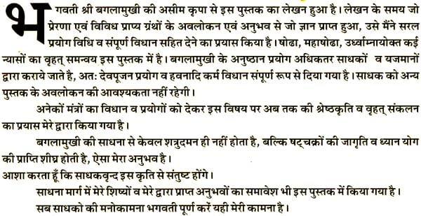 श्री बगलामुखी उपासना रहस्य (तंत्र साधना एवं अनुष्ठान पध्दति सहित) - The  Secret of Bagalamukhi Upasana