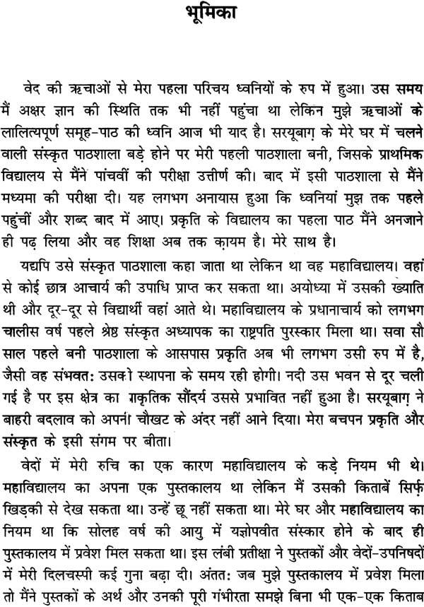 ह वस ध The Prithvi Sukta Of The Atharvaveda