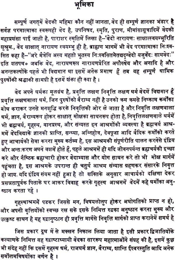 Rudra Mantra Pdf