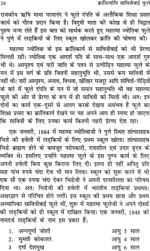 Essay on savitribai phule in marathi