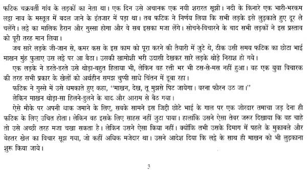 rabindranath tagore poems in hindi pdf