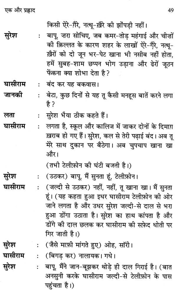Nukkad Natak Script Hindi Free Download