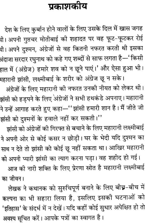few lines on rani lakshmi bai in hindi