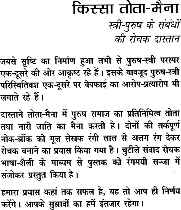 essay about koel