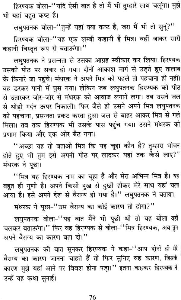 leadership qualities pdf in hindi
