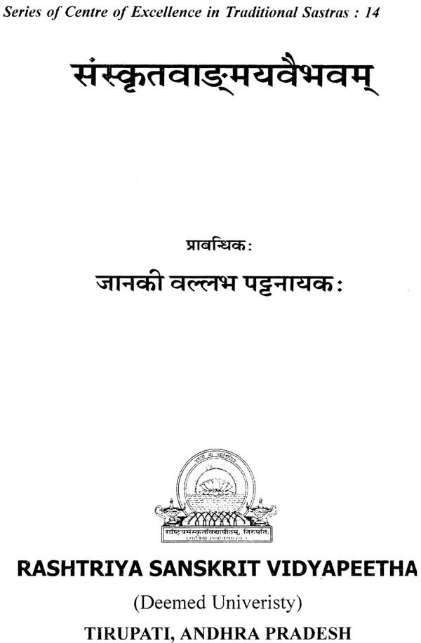 Essays On Sanskrit  About The Book My English Essay also Sample Essay With Thesis Statement  Business Strategy Essay