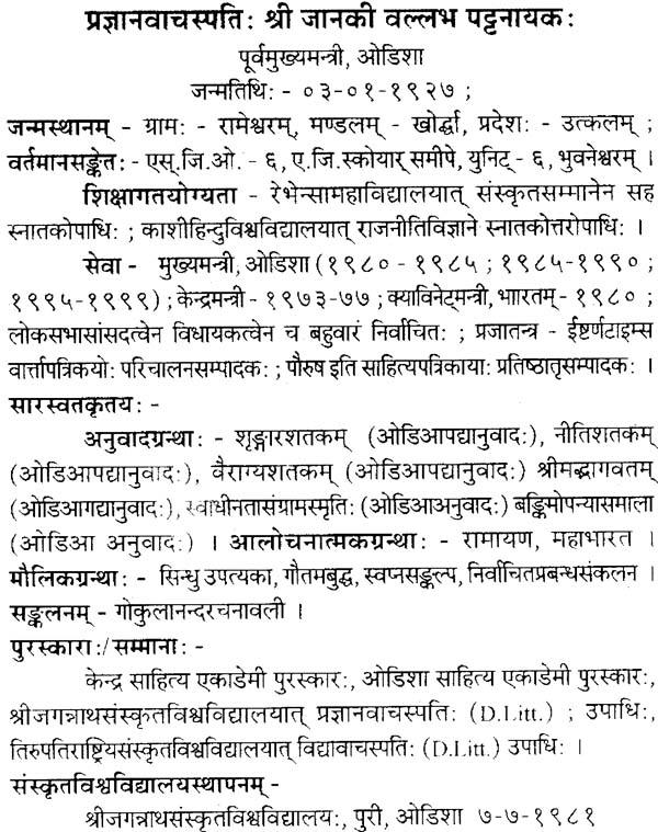 Sanskrit essay websites