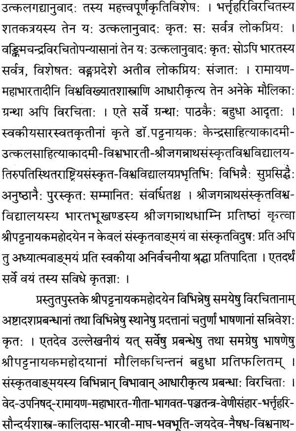an essay on my school in sanskrit Free essays on sanskrit essays on my school get help with your writing 1 through 30.