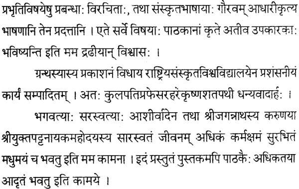 nibandh in sanskrit on satsangati The digital library of india download free sanskrit books from digital library of india mera aap se nivedan hai ki mai sanshkrit ka nibandh sangrah.
