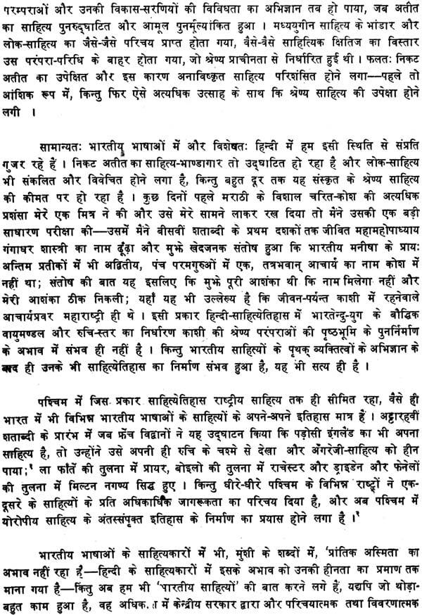 Hindi ka hindi sahitya in itihas pdf