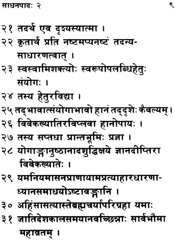 yog sutra in hindi pdf