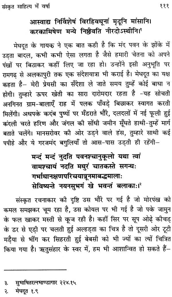 Essays On Sanskrit Literature High School Essays Model Essay English    Essays On Sanskrit Literature Topics For High School Essays also Conscience Essay