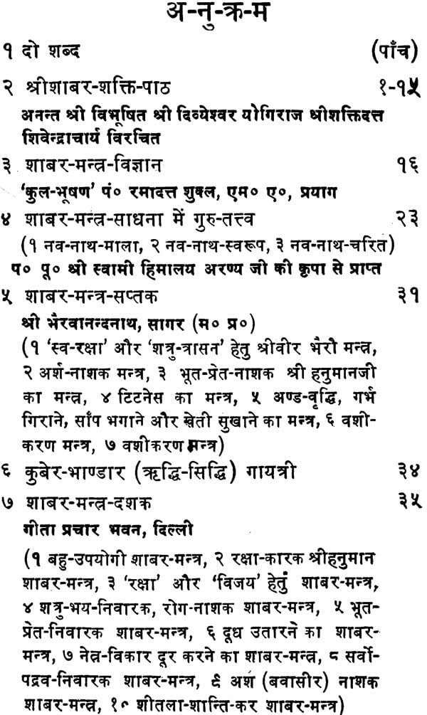 shabar mantra in hindi pdf