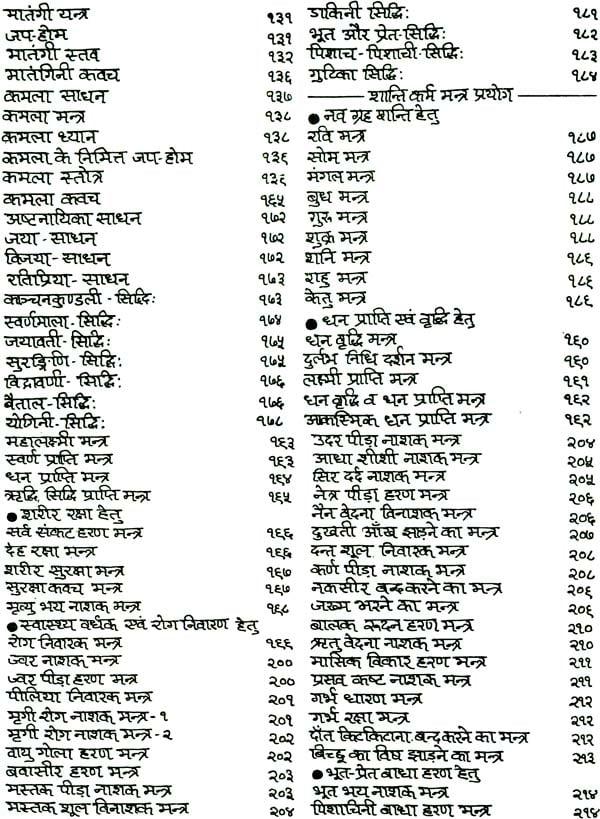 indrajal book in hindi pdf