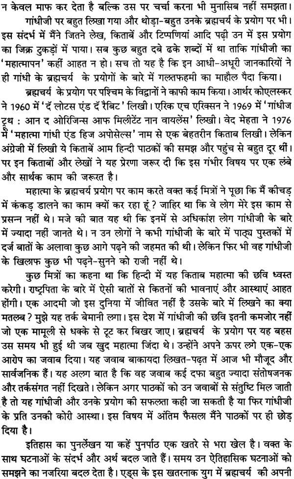 महात्मा गांधी ब्रह्मचर्य के प्रयोग  look inside the book
