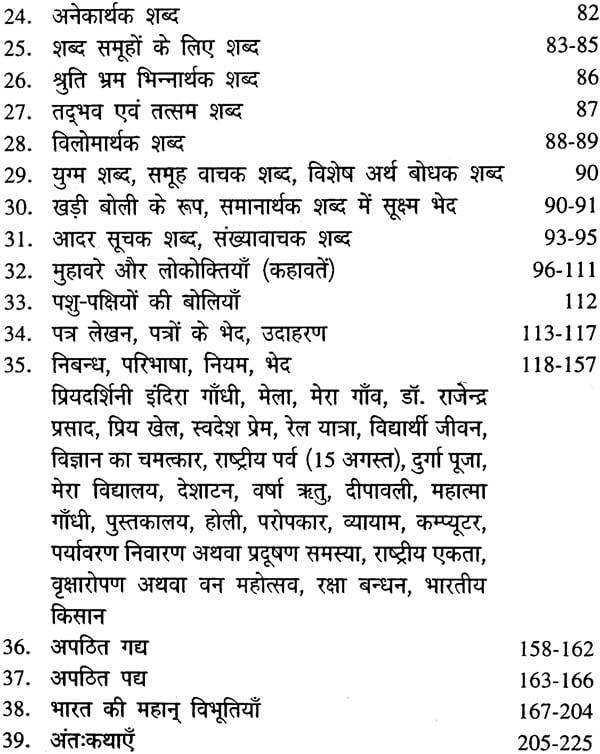 Hindi Vyakaran Books Pdf