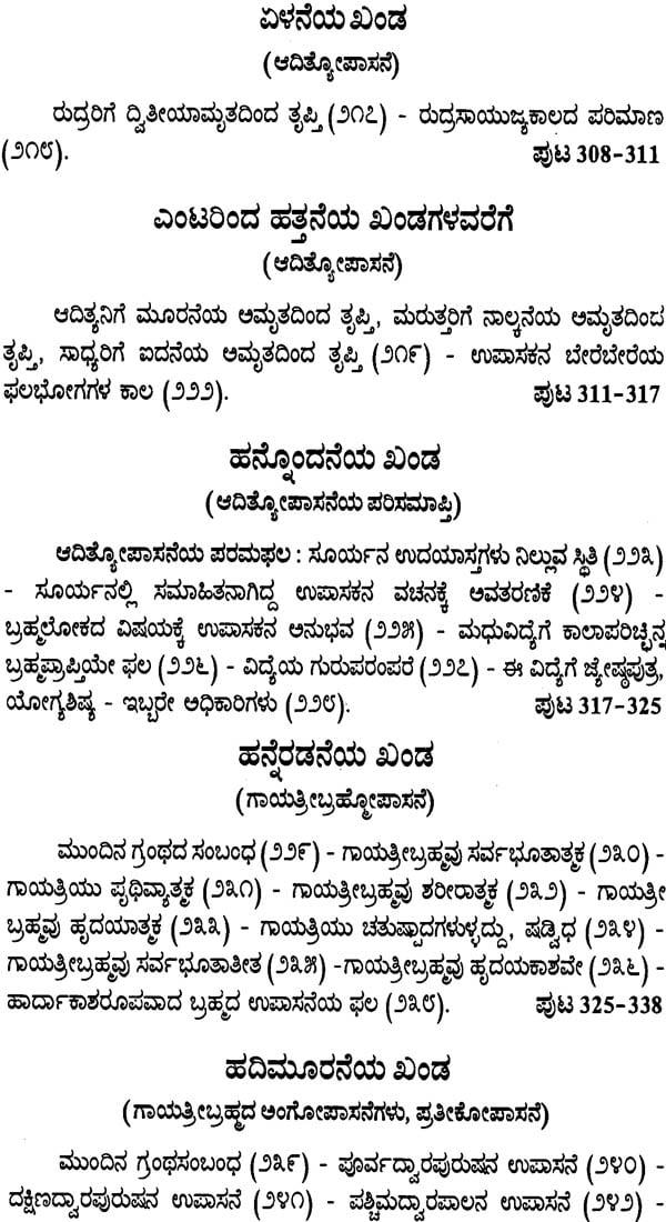 chandogya upanishad in hindi pdf